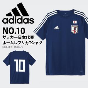 アディダス adidas サッカー 日本代表 ホーム レプリカ Tシャツ No.10 半袖 メンズ 10番 背番号10 ナンバー10 JAPAN ジャパン サポーター CZO72 得割20|elephant