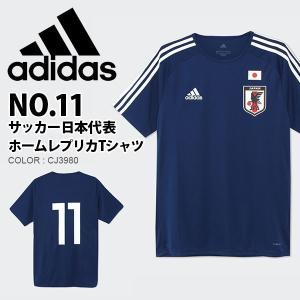 アディダス adidas サッカー 日本代表 ホーム レプリカ Tシャツ No.11 半袖 メンズ 11番 背番号11 ナンバー11 JAPAN ジャパン サポーター CZO73 得割20|elephant
