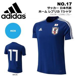 アディダス adidas サッカー 日本代表 ホーム レプリカ Tシャツ No.17 半袖 メンズ 17番 背番号17 ナンバー17 JAPAN ジャパン サポーター CZO74 得割20|elephant