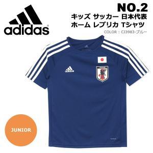 アディダス adidas KIDS サッカー 日本代表 ホーム レプリカ Tシャツ No.2 半袖 キッズ 2番 背番号2 ナンバー2 JAPAN ジャパン サポーター CZO76 得割20|elephant