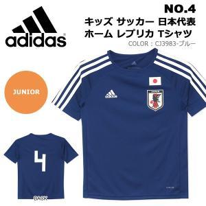 アディダス adidas KIDS サッカー 日本代表 ホーム レプリカ Tシャツ No.4 半袖 キッズ 4番 背番号4 ナンバー4 JAPAN ジャパン サポーター CZO77 得割20|elephant