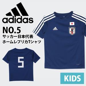 アディダス adidas KIDS サッカー 日本代表 ホーム レプリカ Tシャツ No.5 半袖 キッズ 5番 背番号5 ナンバー5 JAPAN ジャパン サポーター CZO78 得割20|elephant