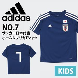 アディダス adidas KIDS サッカー 日本代表 ホーム レプリカ Tシャツ No.7 半袖 キッズ 7番 背番号7 ナンバー7 JAPAN ジャパン サポーター CZO79 得割20|elephant