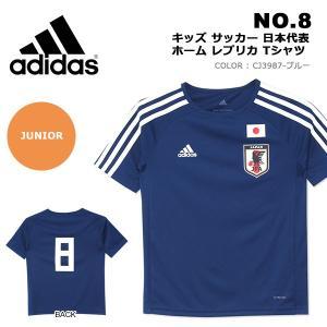 アディダス adidas KIDS サッカー 日本代表 ホーム レプリカ Tシャツ No.8 半袖 キッズ 8番 背番号8 ナンバー8 JAPAN ジャパン サポーター CZO80 得割20|elephant