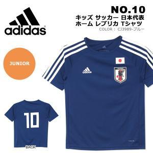 アディダス adidas KIDS サッカー 日本代表 ホーム レプリカ Tシャツ No.10 半袖 キッズ 10番 背番号10 ナンバー10 JAPAN ジャパン サポーター CZO82 得割20|elephant
