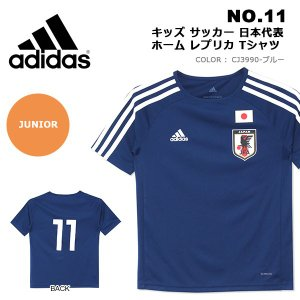 アディダス adidas KIDS サッカー 日本代表 ホーム レプリカ Tシャツ No.11 半袖 キッズ 11番 背番号11 ナンバー11 JAPAN ジャパン サポーター CZO83 得割20|elephant