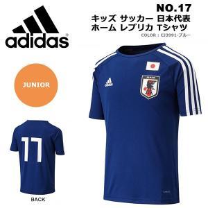 アディダス adidas KIDS サッカー 日本代表 ホーム レプリカ Tシャツ No.17 半袖 キッズ 17番 背番号17 ナンバー17 JAPAN ジャパン サポーター CZO84 得割20|elephant