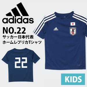 アディダス adidas KIDS サッカー 日本代表 ホーム レプリカ Tシャツ No.22 半袖 キッズ 22番 背番号22 ナンバー22 JAPAN ジャパン サポーター CZO85 得割20|elephant
