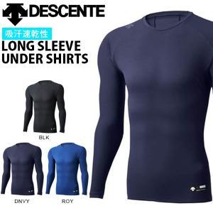 デサント(DESCENTE) 丸首長袖アンダーシャツ になります。  メンズ・男性・紳士 特殊加工を...