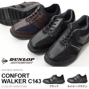 現品のみ ウォーキングシューズ DUNLOP ダンロップ メンズ コンフォートウォーカー C143 ジップ付き スニーカー 靴 4E 得割30|elephant