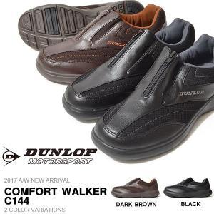 ウォーキングシューズ DUNLOP ダンロップ メンズ コンフォートウォーカー C144 スリッポン スニーカー 靴 4E 得割17|elephant