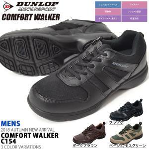 ウォーキングシューズ ダンロップ DUNLOP メンズ コンフォートウォーカー C154 ジップ付き スニーカー シューズ 靴 幅広 4E DC154|elephant