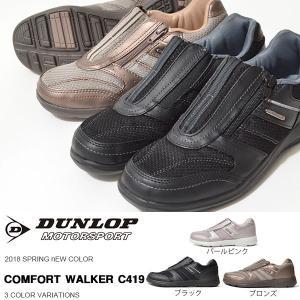 ウォーキングシューズ DUNLOP ダンロップ レディース コンフォートウォーカー C419 スリッポン スニーカー 靴 4E 2018春新色 得割17|elephant