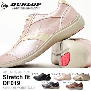 ウォーキングシューズ DUNLOP ダンロップ レディース STRTECH FIT ストレッチフィット ジップ付き スニーカー 幅広 4E|elephant