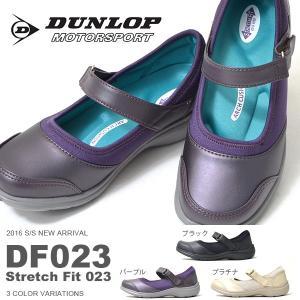 ウォーキングシューズ DUNLOP ダンロップ レディース STRTECH FIT ストレッチフィット パンプス スニーカー 靴  得割16|elephant