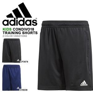 ショートパンツ アディダス adidas キッズ KIDS CONDIVO18 トレーニングショーツ 短パン ハーフパンツ 子供 ジュニア サッカー DJV01 得割20|elephant