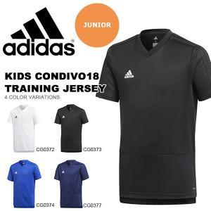 半袖 Tシャツ アディダス adidas キッズ KIDS CONDIVO18 トレーニングジャージー プラクティスシャツ 子供 サッカー フットサル ウェア DJV17 得割20|elephant