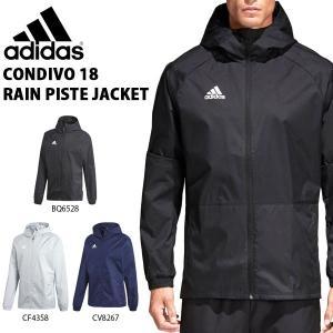 ウインドブレーカー アディダス adidas メンズ CONDIVO18 レインピステジャケット ナイロン サッカー トレーニング ウェア 得割25 送料無料 DJV36|elephant