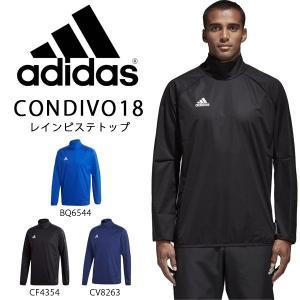 ピステ アディダス adidas メンズ CONDIVO18 レインピステトップ 長袖 モックネック サッカー スポーツウェア 2018春新作 得割23 送料無料|elephant