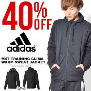 現品限り 40%off アディダス adidas M4T トレーニングクライマウォームスウェットジャケット メンズ フルジップ パーカー トレーニング ウェア 送料無料|elephant