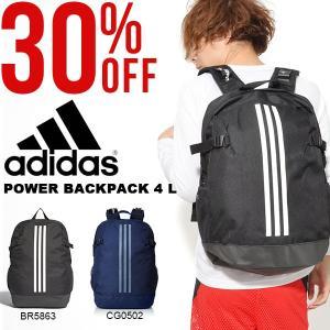 アディダス adidas POWERバックパック4 L 30リットル リュックサック リュック スポーツバッグ かばん バッグ 2018春新色 23%OFF|elephant