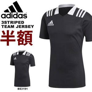 得割30 半袖 プラクティスシャツ アディダス adidas ラグビー 3ストライプ チームジャージー メンズ ゲームシャツ ラグビーウェア ラグビーシャツ ウェア DLP83|elephant