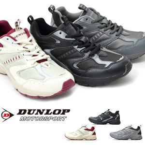 ランニングシューズ ダンロップ DUNLOP レディース マックスランライト M221 幅広 3E 撥水 シューズ スニーカー 運動靴 DM221 得割16|elephant