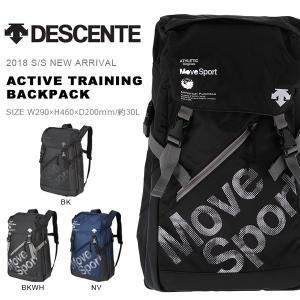リュックサック デサント DESCENTE アクティブトレーニングバックパック 30リットル リュック スポーツバッグ バッグ かばん 2018春夏新作 得割20 送料無料|elephant