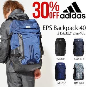 リュックサック アディダス adidas EPS バックパック 40 40リットル リュック バックパック スポーツバッグ バッグ かばん 2018春新色 送料無料