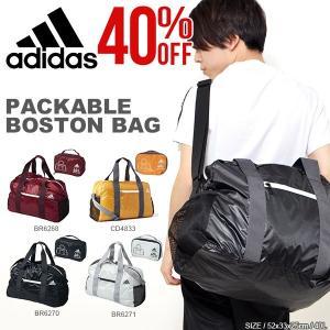 40%OFF アディダス adidas パッカブル ボストンバッグ 40リットル ショルダーバッグ スポーツバッグ かばん バッグ|elephant