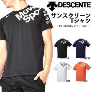 デサント(DESCENTE) サンスクリーン Tシャツ になります。  メンズ・男性・紳士 太陽光を...