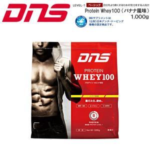 DNS たんぱく質を効率よく摂取し身体をつくる プロテイン ホエイ100 Protein Whey100 1000g 1kg バナナ風味 1000グラム 送料無料【返品不可商品】|elephant