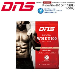 DNS たんぱく質を効率よく摂取し身体をつくる プロテイン ホエイ100 Protein Whey100 1000g 1kg バニラ風味 1000グラム 送料無料【返品不可商品】|elephant