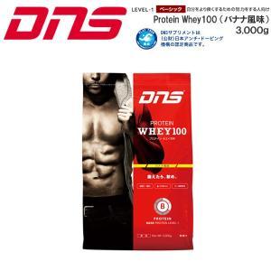 DNS たんぱく質を効率よく摂取し身体をつくる プロテイン ホエイ100 Protein Whey100 3000g 3kg バナナ風味 3000グラム 送料無料【返品不可商品】|elephant