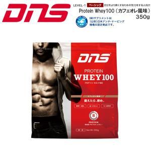 DNS たんぱく質を効率よく摂取し身体をつくる プロテイン ホエイ100 Protein Whey100 350g カフェオレ風味 350グラム【返品不可商品】|elephant