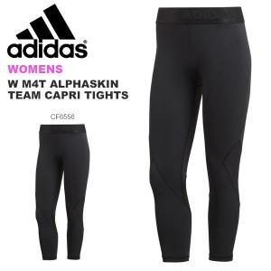 7分丈 タイツ アディダス adidas W M4T ALPHASKIN TEAM カプリタイツ レディース レギンス コンプレッション ランニング トレーニング インナー 得割20|elephant