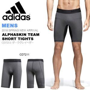 スポーツタイツ アディダス adidas ALPHASKIN TEAM ショートタイツ メンズ アンダーウェア インナー ランニング トレーニング drg81 2018新作 20%OFF|elephant