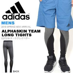 30%OFF スポーツタイツ アディダス adidas ALPHASKIN TEAM ロングタイツ メンズ アンダーウェア インナー ランニング トレーニング 2018春新作|elephant