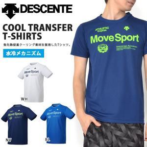 デサント(DESCENTE) クールトランスファー 半袖Tシャツ になります。  メンズ・男性・紳士...