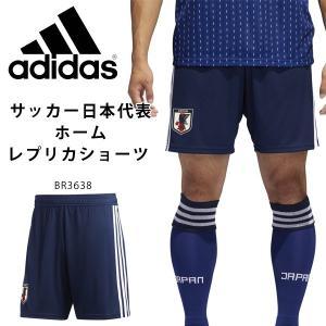 アディダス adidas サッカー 日本代表 ホーム レプリカ ショーツ メンズ ショートパンツ 短パン パンツ JAPAN ジャパン サポーター DTQ73 得割20|elephant
