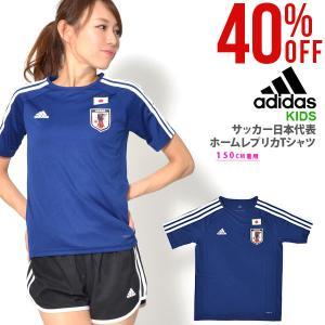 40%OFF アディダス adidas Kidsサッカー日本代表 ホームレプリカTシャツ 半袖 キッズ 子供 ジュニア JAPAN ジャパン サポーター 2018新作|elephant