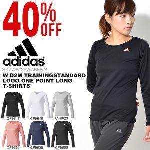 アディダス adidas W D2M トレーニング 定番ロゴ ワンポイント 長袖Tシャツ レディース ロンT ランニング ジョギング ウェア 40%OFF...