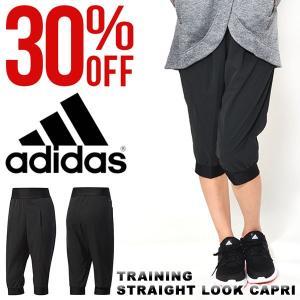現品のみ 30%off 7分丈 パンツ アディダス adidas W M4Tトレーニング ストレートルックカプリ レディース 3/4丈 カプリパンツ ウェア|elephant