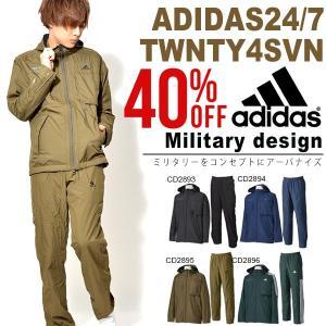 40%off ミリタリー風 ウインドブレーカー 上下セット アディダス adidas 24/7 ウインドフルジップパーカー パンツ 裏起毛 メンズ ナイロン ウェア|elephant