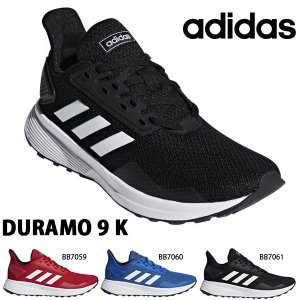 得割30 キッズ ランニングシューズ アディダス adidas DURAMO 9 K ジュニア 子供 デュラモ 運動靴 学校 通学 ランシュー シューズ 靴 スニーカー|elephant
