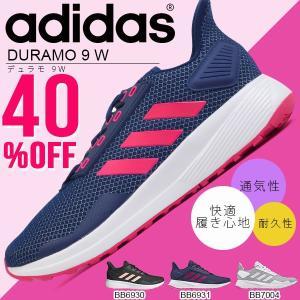 40%OFF ランニングシューズ アディダス adidas DURAMO 9 W デュラモ レディース ジョギング シューズ 靴 スニーカー|elephant