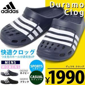 スポーツサンダル アディダス adidas Duramo Clog デュラモ クロッグ レディース メンズ サンダル シャワー スポーツ サボサンダル アウトドア スニーカー