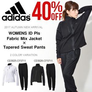 40%off スウェット 上下セット アディダス adidas ID Pls ファブリックミックス ジャケット パンツ レディース ウェア 送料無料|elephant