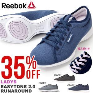 ラスト1足! 23cm スニーカー リーボック Reebok レディース EASYTONE イージートーン 2.0 ランアラウンド シューズ 靴 トーニング 得割25 送料無料|elephant