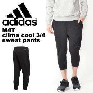 adidas (アディダス) M4T クライマクール3/4スウェットパンツ になります。  メンズ・...